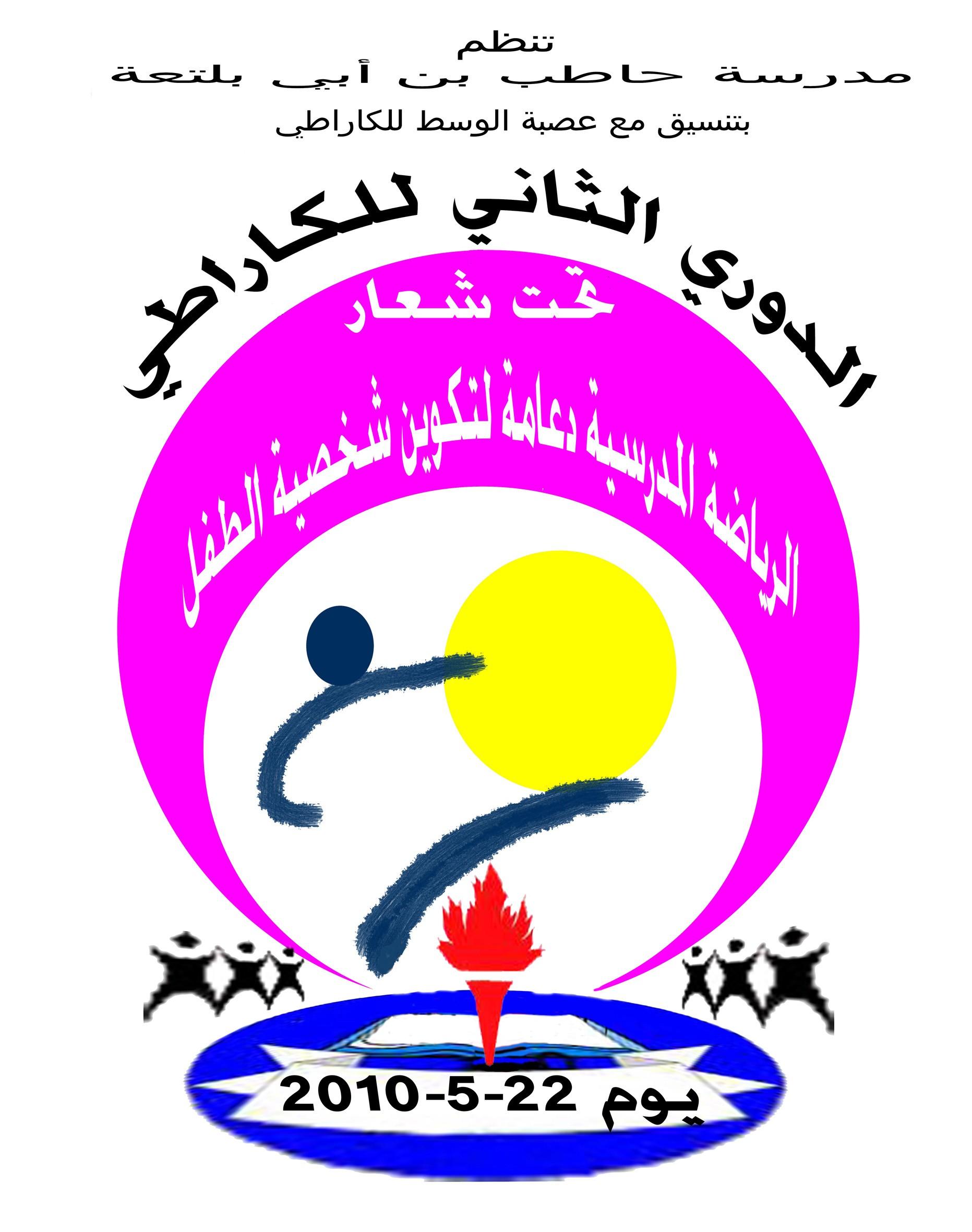 logo d'une competition à l'ecole