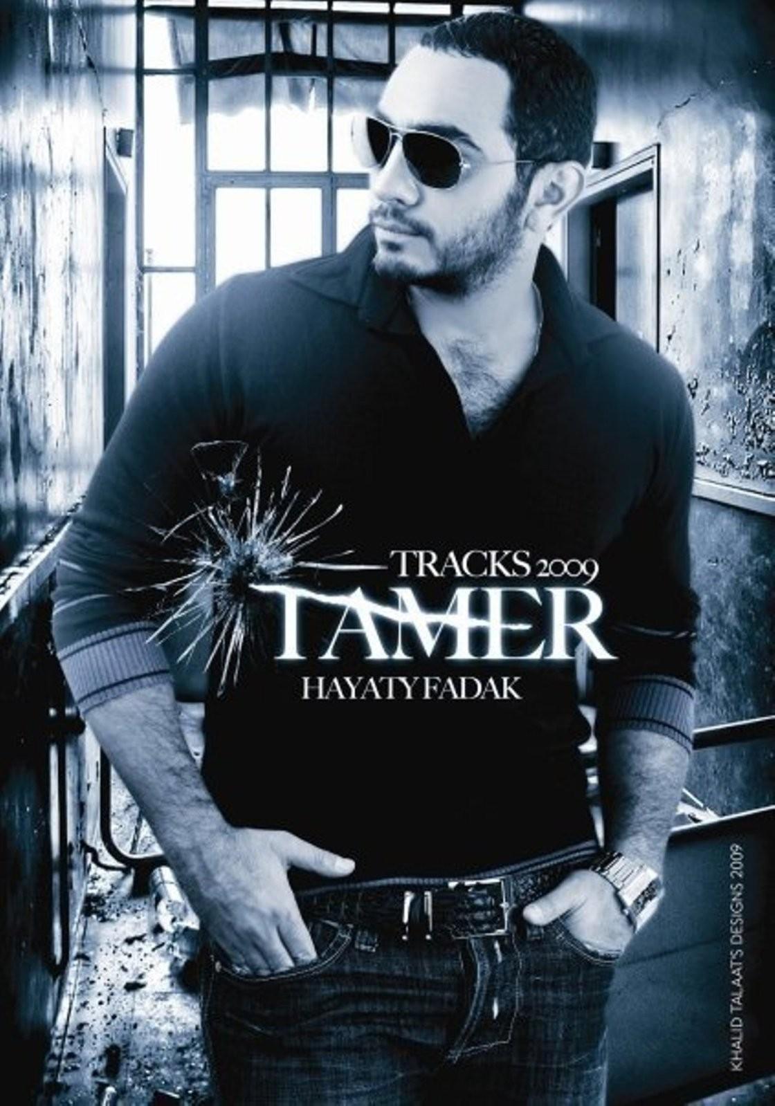 rabab : tamer
